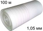 Вспененный полиэтилен (1 мм) - Д*Ш: 100*1,05 м.