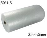 Воздушно пузырчатая пленка Т-75 (50*1,5 м.)