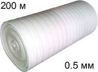 Вспененный полиэтилен (0,5 мм) - Д*Ш: 200*1,05 м.