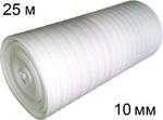 Вспененный полиэтилен (10 мм) - Д*Ш: 25*1,05 м.