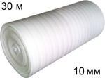 Вспененный полиэтилен (10 мм) - Д*Ш: 30*1,05 м.