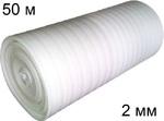 Вспененный полиэтилен (2 мм) - Д*Ш: 50*1,05 м.