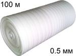 Вспененный полиэтилен (0,5 мм) - Д*Ш: 100*1,05 м.